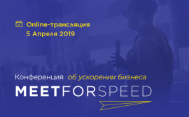 Digital-конференция MEET FOR SPEED