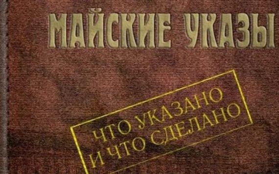 Минстрой оценил майские указы по обеспечению россиян жильем в 2,5 трлн руб
