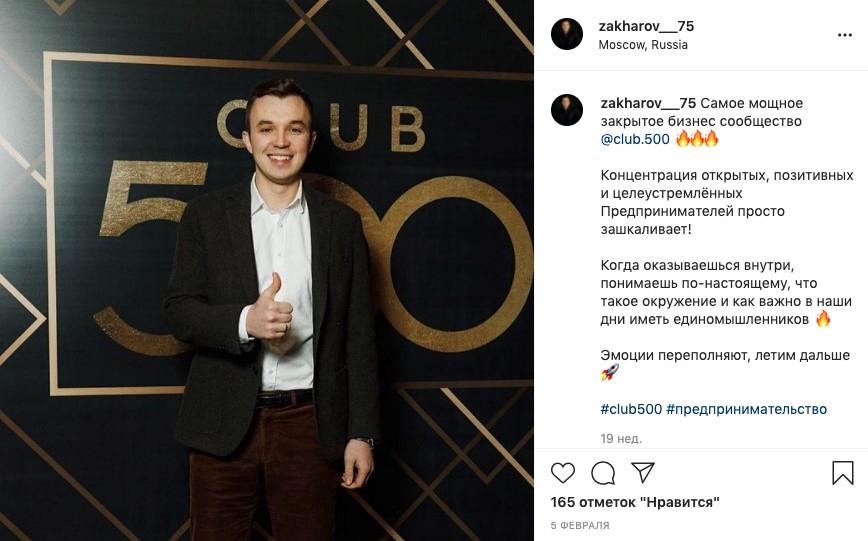 Отзыв Руслана Захарова о Клубе 500
